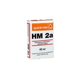 Раствор для забутовки (рядовой кладки) quick-mix HM 2a, 40 кг